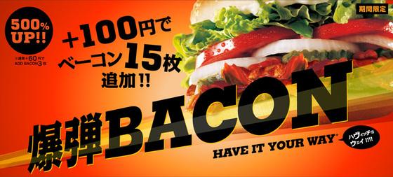 BK Bacon